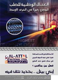Al Attal National Steel